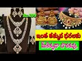 Imitation jewellery at the best price2| Lowest prices for jewellery |Wholesale jewellery Collections