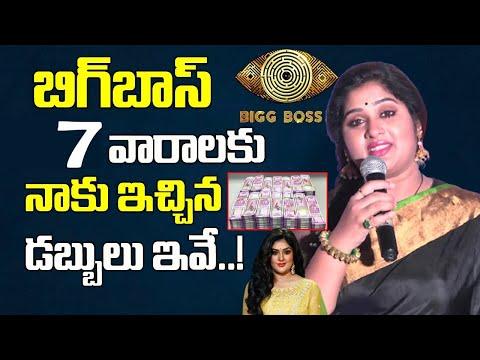 Hefty salary offered to Bigg Boss Telugu 5 eliminated contestant Priya