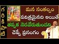 సీతా కళ్యాణం #2 | SitaKalyanam | Garikapati Narasimha Rao Latest Speech | Pravachanam 2021