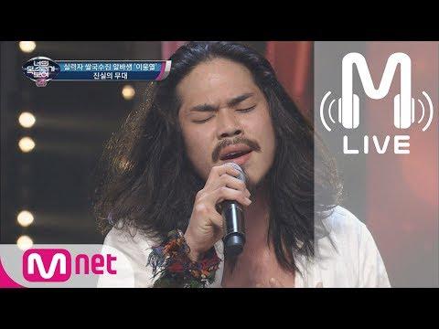 [너목보4 LIVE] 실력자 쌀국수집 알바생 - 사랑 170615 EP.16