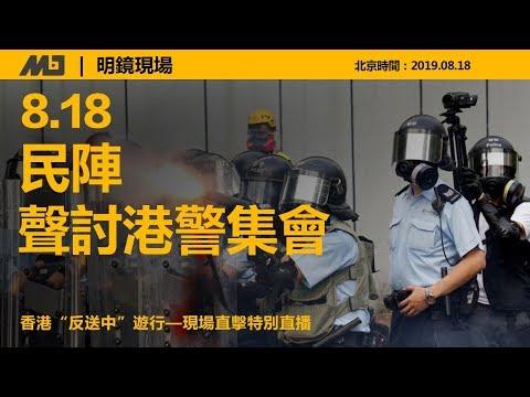 明镜现场|香港170万人818和平集会全程(20190818)