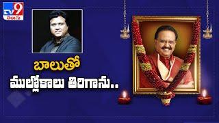 SP Balasubrahmanyam demise: Mani Sharma, Kodandarami Reddy..
