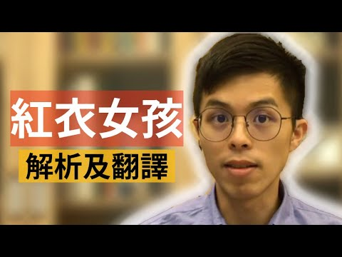歌詞翻譯及解析:蔡依林 Jolin Tsai《紅衣女孩 Lady In Red》| 賓狗單字