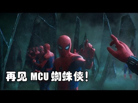 再见MCU蜘蛛侠!莫比乌斯环的时间致敬钢铁侠