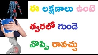 Shoulder Pain May Lead To Heart Attack Health Beauty Ttube Telugu