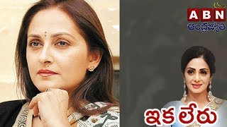 Jaya Prada Recollects Memories With Actress Sridevi..