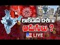 లాక్డౌన్ దిశగా అడుగులు? LIVE || Coronavirus in India Lockdown 2021 - TV9 Exclusive