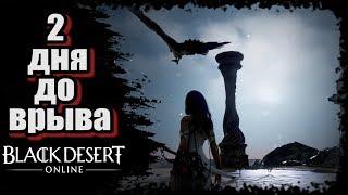 Black Desert Online Russia 2 дня до врыва!