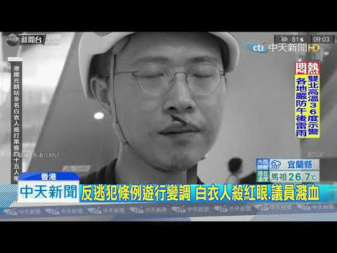 20190722中天新聞 香港連7週示威變暴動 白衣人追打民眾釀45傷