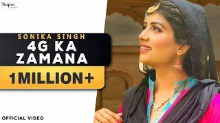 4 G Ka Jamana 2 – TR – Kavita Shobu – Sonika Singh