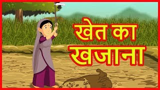 खेत का खजाना | Moral Stories for Children | Hindi Cartoons for Kids | हिंदी कार्टून