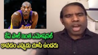KA Paul gets emotional after Kobe Bryant death..