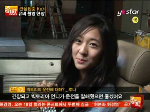 f(x) - LA chA TA  MV Making Of (Star News)