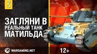 """Загляни в реальный танк Matilda. Часть 3. """"В командирской рубке"""""""
