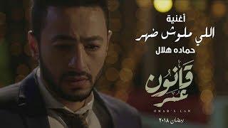 اللي مالوش ضهر - حمادة هلال - مسلسل قانون عمر - رمضان 2018     -