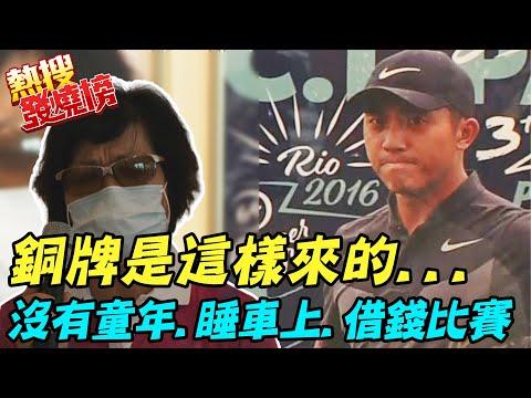潘政琮東奧高爾夫奪銅 潘媽:他沒有童年 跑步後才有早餐吃 @中天新聞