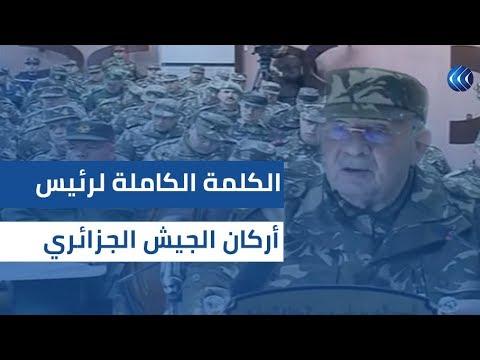 كلمة مثيرة لرئيس أركان الجيش الجزائري قايد صالح