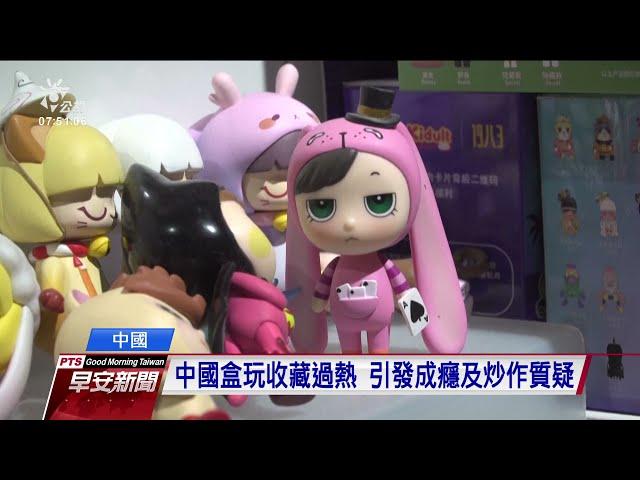 盒玩風潮席捲中國 市場估達1300億台幣