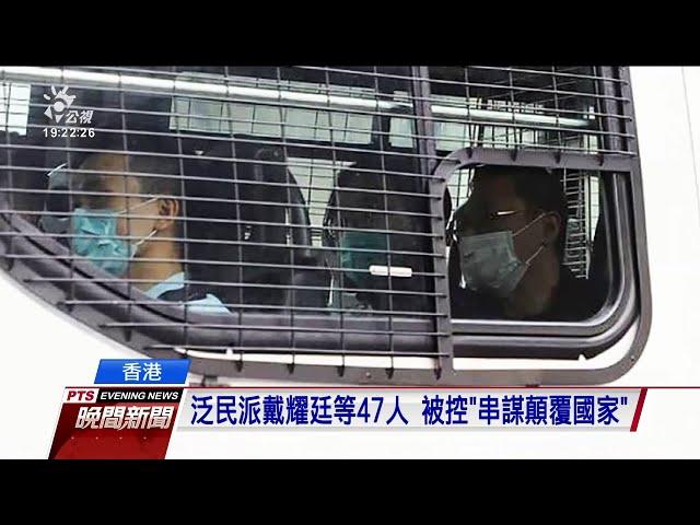 【更新】港泛民派戴耀廷等47人今開庭審理 多國駐港官員關切