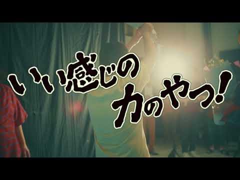 ハウスウェルネスフーズ「ウコンの力」CM(15秒ver.)