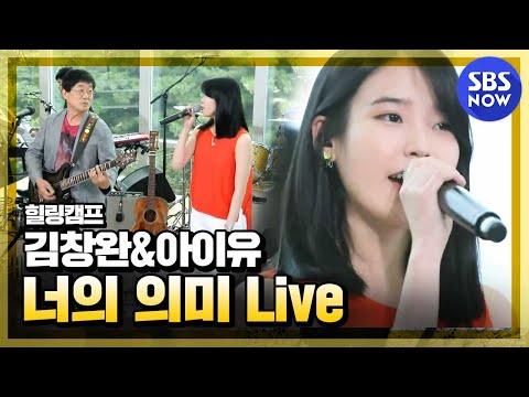 SBS [힐링캠프] - 김창완&아이유 '너의 의미'