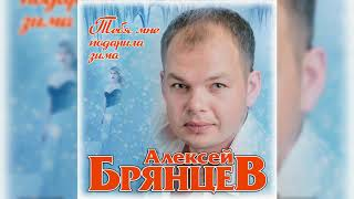 Алексей Брянцев - Тебя мне подарила зима / ПРЕМЬЕРА 2019!