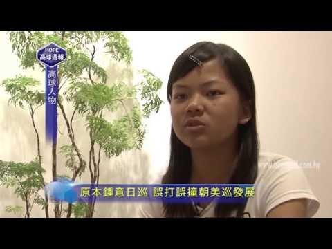 068-人小志氣高-徐薇凌專訪(上)