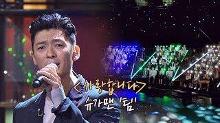 [슈가송] 슈가맨 최초 떼창에 소름(!) 팀 '사랑합니다'♪ 투유 프로젝트 - 슈가맨2(Sugarman2) 17회