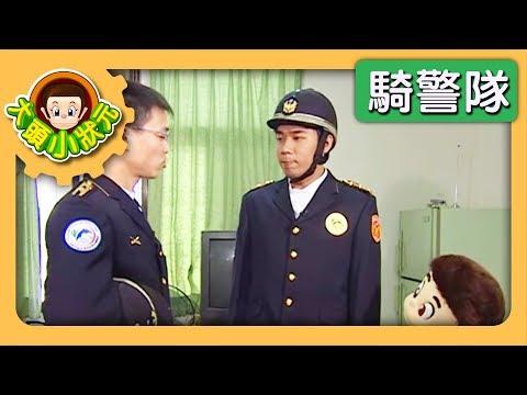 【騎警隊】大頭小狀元 S2 第11集|香蕉哥哥|兒童節目|YOYO