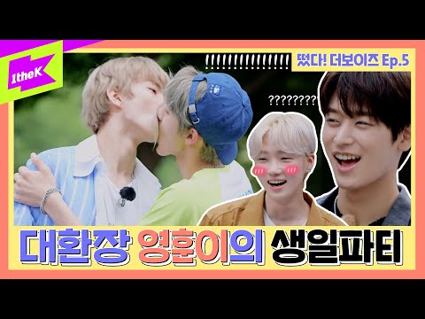 [Ep.5] 떴다! 더보이즈(Come On! THE BOYZ): 여름방학 RPG편(Summer Vacation RPG Edition)