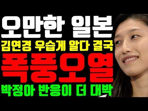 """고개숙인 일본 """"김연경 우습게 알다 결국 폭풍오열 """"박정아 반응이 더 대박"""