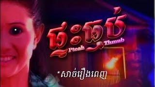 ផ្ទះធ្មប់ (សាច់រឿងពេញ) - Pteah Thmub_Khmer Full Length Horror Movie