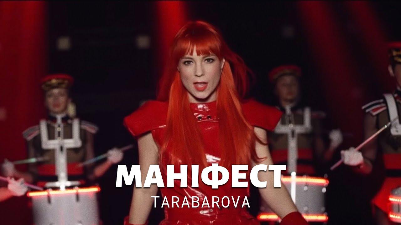 Tarabarova - Маніфест