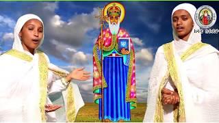 New Helen & Betelehem Ethilopian  Orthodoks Amharic Mezmur Mahber Abune Selama  አዲስ የአማርኛ መዝሙር በዘማርያ