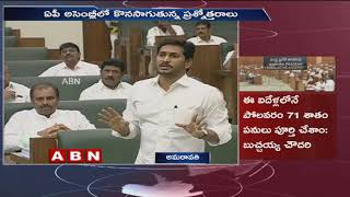 CM YS Jagan speech in Assembly over Polavaram project..