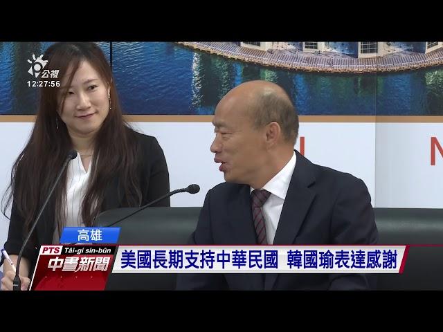 韓國瑜今上午銷假上班 會見AIT主席莫健