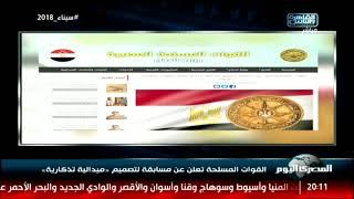 القوات المسلحة تعلن عن مسابقة لتصميم «ميدالية تذكارية»     -