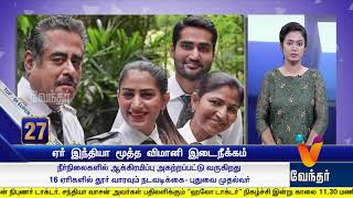 Vendhar Tv Morning @ 8 AM News 16-07-2018