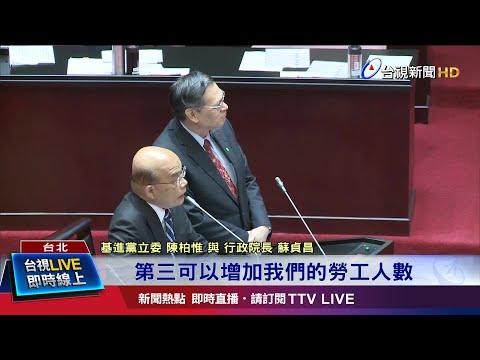 """""""港來台服兵役換取公民權"""" 蘇揆:要更慎重"""