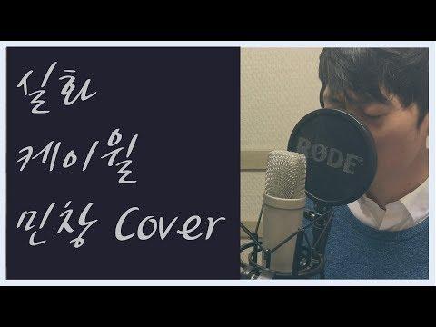 감정 실화? 민창이 부른 실화 커버(케이윌) (Nonfiction - K.will) (Minchang KPOP Cover)