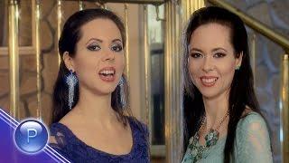 MARIA & MAGDALENA FILATOVI / Мария и Магдалена Филатови - Дене, мари / Донка си платно белеше, 2015