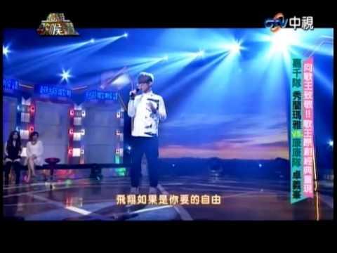 2014.04.26  中視超級歌喉讚—卓義峯-他的風箏
