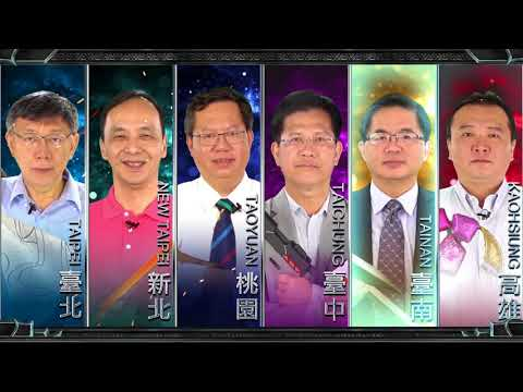 【2018六都電競】賽事正式開打 六都「英雄首長」現身開戰!