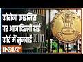 कोरोना क्राइसिस पर आज दिल्ली हाई कोर्ट में सुनवाई, न्यायलय ने दी थी Kejriwal सरकार को फटकार