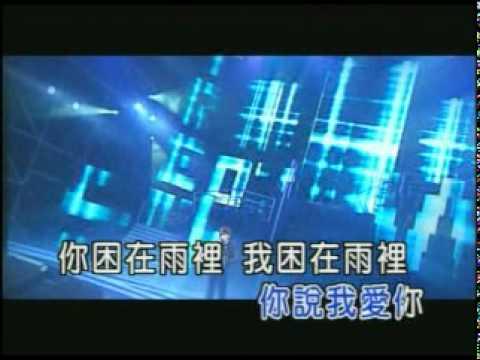 羅志祥-第二順位(KTV版)
