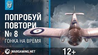 Попробуй повтори. Выпуск 8. World of Warplanes.