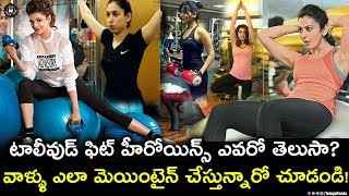 Do You Know Tollywood Fit Heroines? | Tollywood Celebrities Fitness News | Celebrity Updates