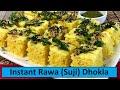 Rawa Dhokla   Instant Suji Dhokla   Show Me The Curry