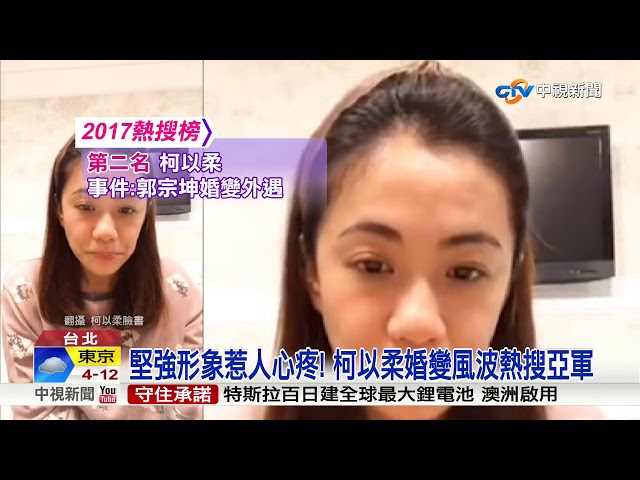 """2017娛樂熱搜榜出爐 女星靠""""一張照片""""奪冠"""