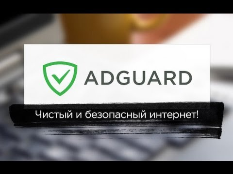 video AdGuard – Download & Software Review
